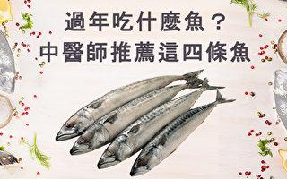 过年吃什么鱼? 中医师推荐这四条鱼