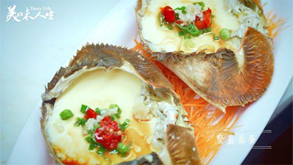 蟹盖蒸蛋(新唐人提供)