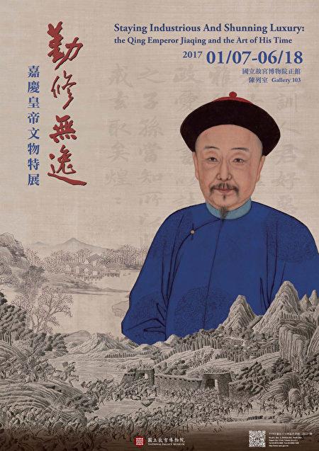 國立故宮博物院訂於今年元月7日至6月18日,推出「勤修無逸─嘉慶皇帝文物特展」。(國立故宮博物院提供)