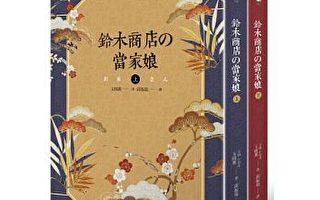 《铃木商店的当家娘》(野人文化出版公司  提供)