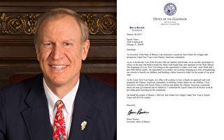 伊州州长、副州长贺大纪元新年好 赞增进社区沟通