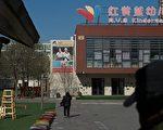 图为处于虐童猥亵丑闻中的北京红黄蓝幼儿园。(NICOLAS ASFOURI/AFP/Getty Images)
