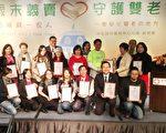 中华民国脑性麻痹协会颁发感谢状给BNI长展分会。(简源良/大纪元)
