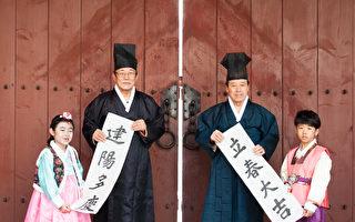"""迎新春 韩国人吃""""五辛盘""""克服五种苦"""