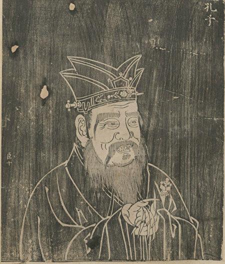 孔子像,出《歷代君臣圖鑑》(清代拓本),哈佛燕京圖書館藏。(公有領域)
