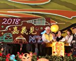 2017台湾灯会19日晚上在云林县虎尾灯区圆满闭幕,嘉义县长张花冠(右3)率领县府团队参加象征传承的接灯典礼上,以奥代丽赫本的第凡内早餐经典造型现身。(嘉义县政府提供)