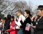 2月22日,51名来自31个国家的移民在华盛顿故居佛农山庄参加了一场特别的入籍仪式。(亦平/大纪元)