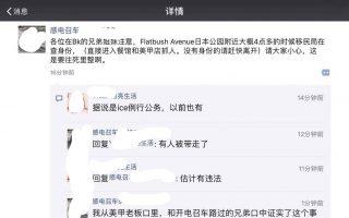 郑先生经过确认后发出微信,提醒华人非法移民注意。 (读者提供)