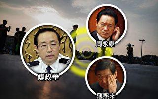 重庆事件后,傅政华曾举报了周永康而被提拔。(大纪元合成图)