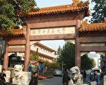 圖為北京中醫藥大學。(網絡圖片)