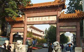 图为北京中医药大学。(网络图片)