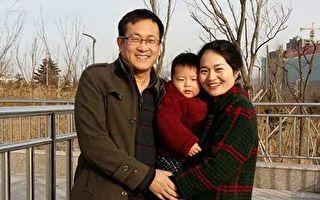 王全璋律師遭抓捕前與妻子李文足和兩歲兒子合影。(大紀元)