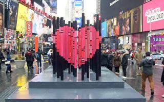 """时代广场已经摆上了情人节的艺术装饰,名为""""我们也曾是陌生人""""。(奥利弗/大纪元)"""