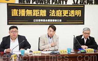時代力量立委徐永明(中)13日表示,他主張修正《法院組織法》第90條,開放「法庭審判直播」,讓司法更透明。(陳柏州/大紀元)
