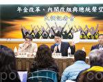 台湾民意基金会20日公布最新民调,有41.4%民众赞同总统蔡英文领导国家的方式,相较于今年1月的33.8%,蔡英文的声望强势止跌回升。(陈柏州/大纪元)