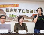 地球公民基金会22日召开记者会,批评现行法规不仅侵害土地所有人权利,更规避主管机关的审查,呼吁修正矿业法。(陈柏州/大纪元)