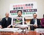 民進黨籍立委林俊憲(中)23日指出,台電採購中國製空拍機及華為分享器、網卡,恐造成台電重要輸配電網位置等機密資料遭中國取得。(陳柏州/大紀元)