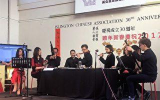 伦敦依士灵顿华人协会 庆中国新年联欢会精彩纷呈