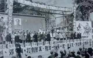一名共產黨高官及其家族的命運悲劇
