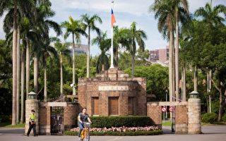 亚太最佳大学排名 哪个国家上榜最多