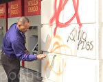 伯克利暴力事件過後,富國銀行的牆上留下了代表共產黨的鐮刀斧頭的塗鴉。(林驍然/大紀元)