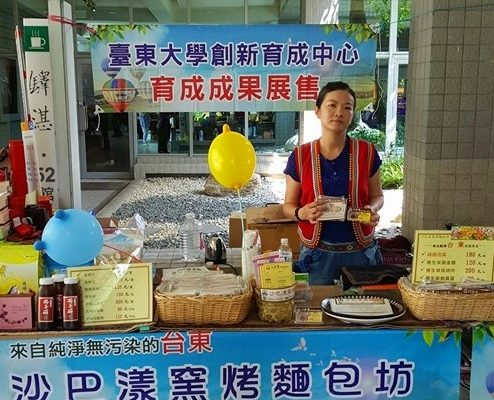 台東大學創新育成中心協助輔導的廠商成果展售。(沙巴漾提供)