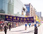 """2月4日,一年一度的由法拉盛华商会主办的""""纽约华人新年大游行""""在纽约法拉盛举行。全球退党服务中心游行队伍。(戴兵/大纪元)"""