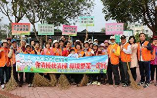 为唤起民众爱护环境的意识,嘉义市政府将每个月的第一个星期六订为环境清洁日,希望号召市民朋友、环保志工及社会团体一起动手整理家园。(李撷璎/大纪元)
