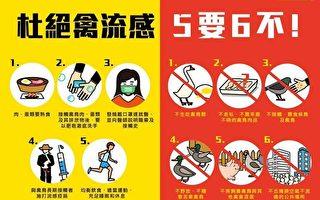 陆H7N9流感高峰期 前往请务必做好防护