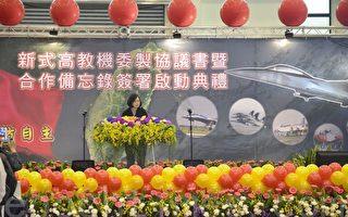 台国机国造正式启动  66架高教机2026年交机
