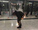 香港一列地铁10日晚间在九龙尖沙咀站起火,有多人受 伤。图为一名乘客身上着火。 (民众提供)