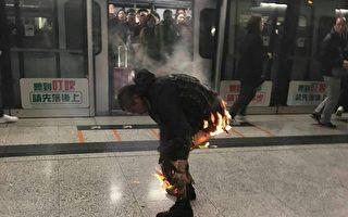 香港地铁遭纵火 19人伤3旅客命危