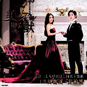 左起:Hebe(田馥甄)與井柏然獻唱《美女與野獸》電影中文版主題曲。(迪士尼公關提供)