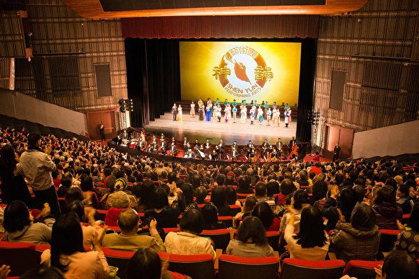 2017年2月16日下午,神韵纽约艺术团在台北国父纪念馆举行第三场演出,再次创下爆满票房。(陈柏州/大纪元)