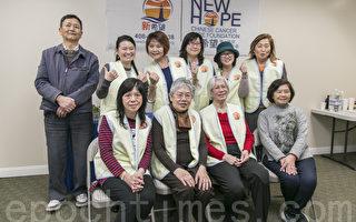新希望华人癌症关怀基金会 加州奥克兰新家开张