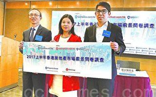 左起城市大学中国房地产估价师潘永祥,iProperty区域总经理罗雪欣,香港按揭董事总经理叶景强。(王文君/大纪元)