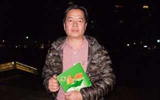 2017年2月17日晚上,爱得华幼儿园负责人陈重宇观赏美国神韵纽约艺术团在台北国父纪念馆的演出。(黄采文/大纪元)
