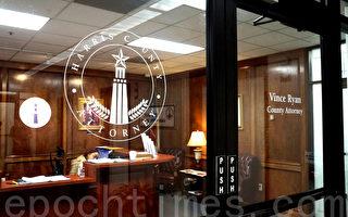 图:德州哈里斯郡检察官办公室。(易永琦/大纪元)
