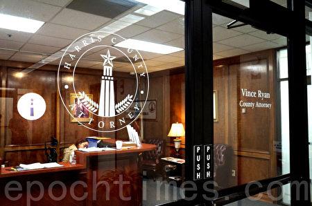 圖:德州哈里斯郡檢察官辦公室。(易永琦/大紀元)