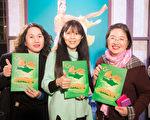 2017年2月18日晚上,板橋領航社社長柯姵辰(中)觀賞美國神韻紐約藝術團在台北國父紀念館的演出。(陳柏州/大紀元)