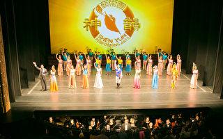 神韻巴城爆滿落幕 華裔州議員讚文化有價值