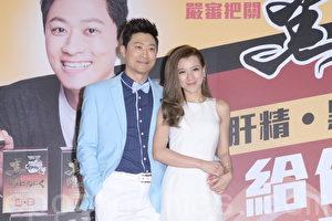 侯昌明夫妇于2017年2月20日在台北代言新品活动记者会。(黄宗茂/大纪元)