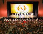 2017年2月21日晚上,美国神韵纽约艺术团在桃园展演中心举行演出。(白川/大纪元)