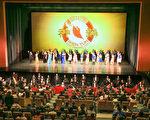 2017年2月22日下午,美国神韵纽约艺术团在桃园展演中心举行演出。(白川/大纪元)