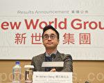 新世界发展执行副主席兼联席总经理郑志刚。(余钢/大纪元)