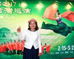 2017年2月22日下午,杨梅山林向阳合唱团团员周惠梅观赏美国神韵纽约艺术团在桃园展演中心的演出。(白川/大纪元)