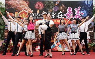 2018台灣燈會在嘉義縣,22日上午辦造勢記者會,縣長張花冠扮影星奧黛麗赫本在電影「第凡內早餐」的經典造型,與嘉義傑出團體雯翔舞團共舞宣傳。(嘉義市政府提供)