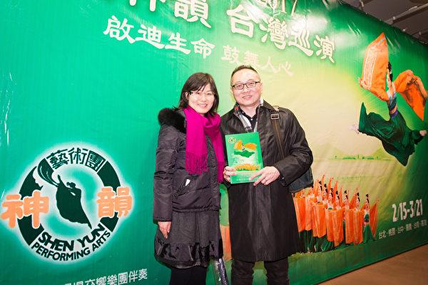 2017年2月24日晚上,中国文化大学景观学系助理教授郭维伦(右)与妻子观赏美国神韵纽约艺术团在桃园展演中心的演出。(陈柏州/大纪元)