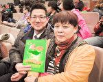 2017年2月24日晚上,大昌證券經理廖晟榮(左)與母親一起觀賞美國神韻紐約藝術團在桃園展演中心的演出。(李韻/大紀元)