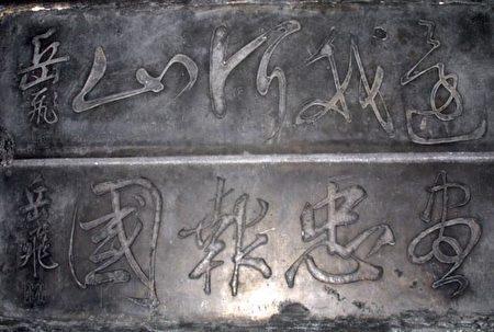 岳飞书法。(网络图片)